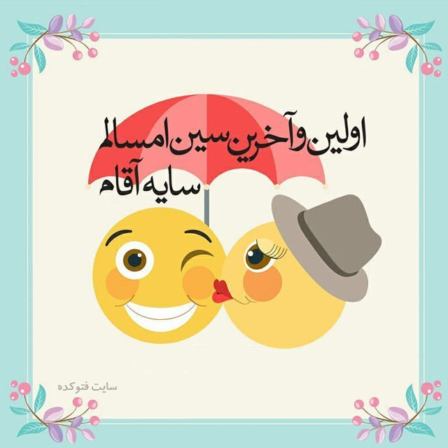 عکس پروفایل بوس عید نوروز