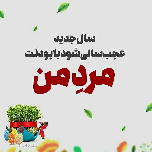 عکس پروفایل تبریک عید نوروز برای مرد
