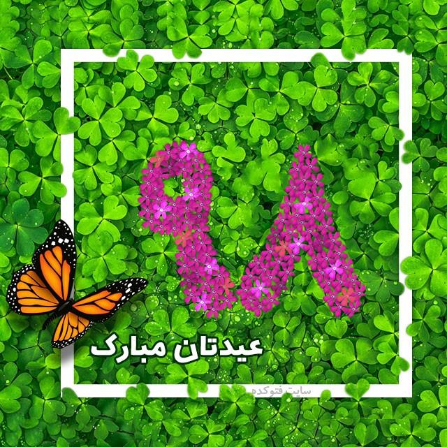 عکس پروفایل عید نوروز 98