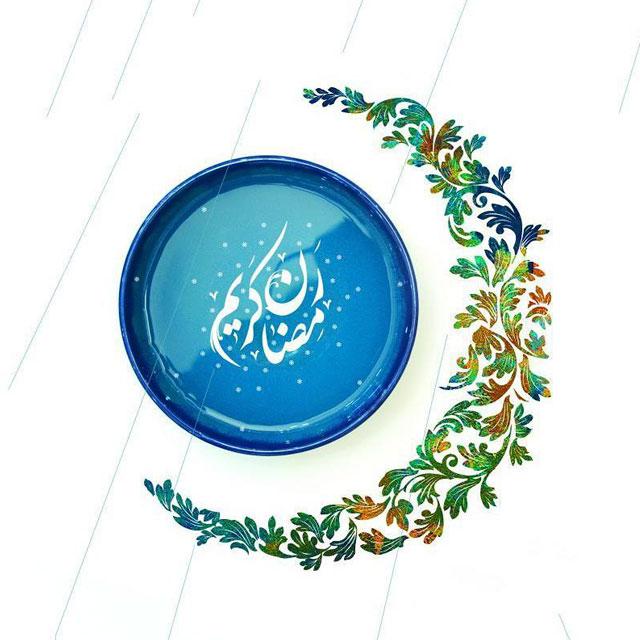 عکس و متن ماه رمضان 98