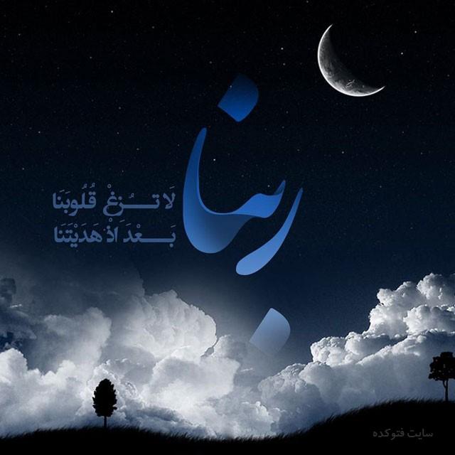 عکس نوشته دار رمضانی