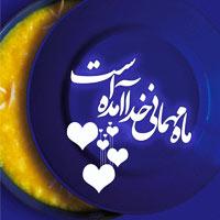 عکس پروفایل رمضان 98 | جملات زیبا در مورد ماه رمضان