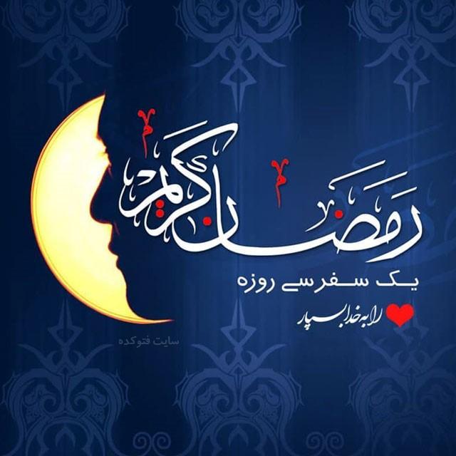 عکس نوشته پروفایل رمضان کریم با متن زیبا