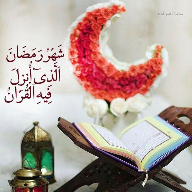 تصاویر ماه رمضان برای موبایل
