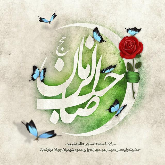 Image result for عکس نوشته امام زمانی برای پروفایل