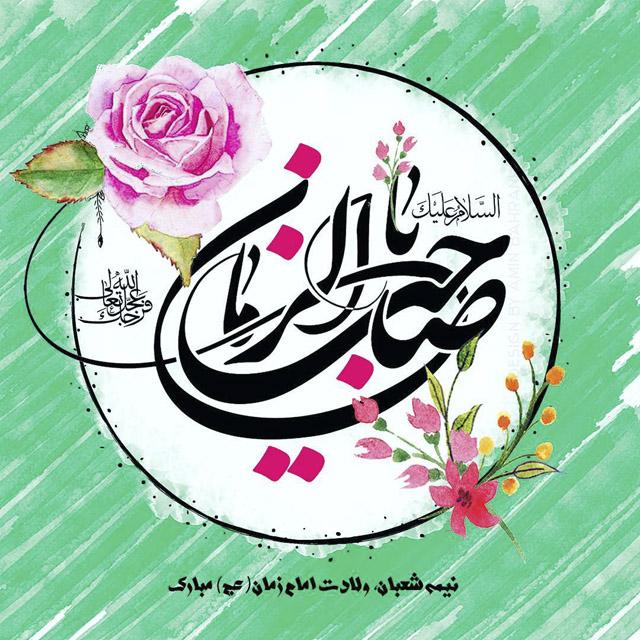 عکس پروفایل ولادت امام زمان مبارک با متن زیبا