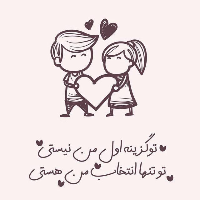 عکس پروفایل شاد عاشقانه جدید با متن زیبا