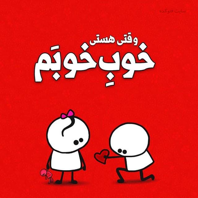 عکس نوشته شاد کارتونی و فانتزی عاشقانه
