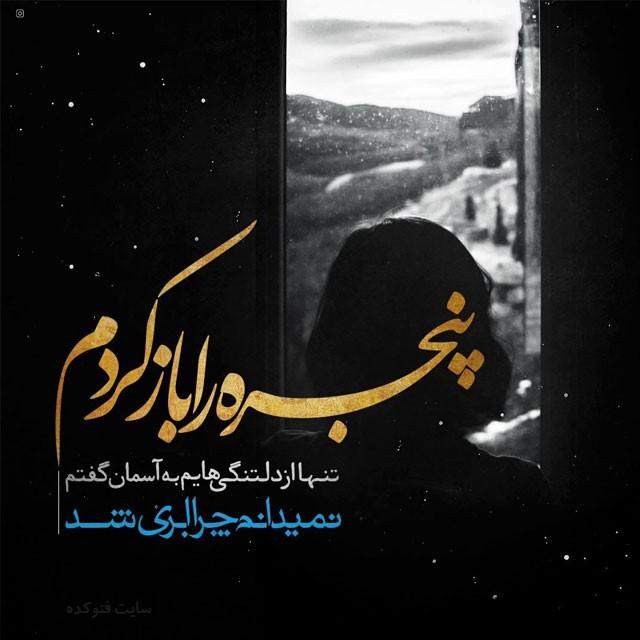 عکس و متن تیکه دار غمگین