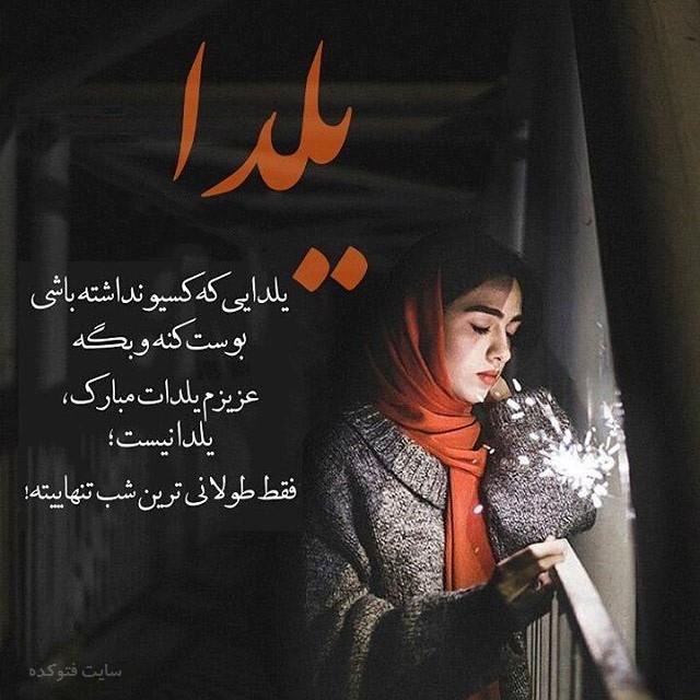 پروفایل زیبا برای شب یلدا غمگین