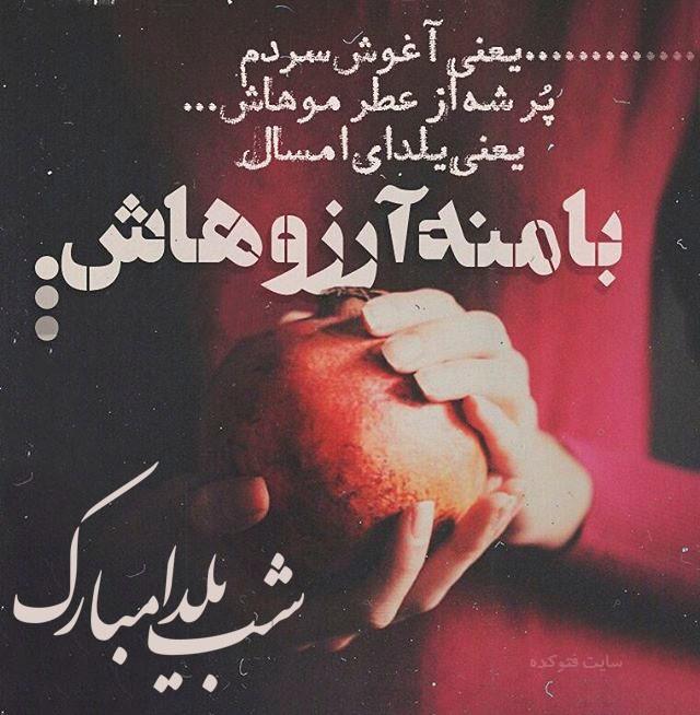 عکس نوشته تبریک شب یلدا برای دختر
