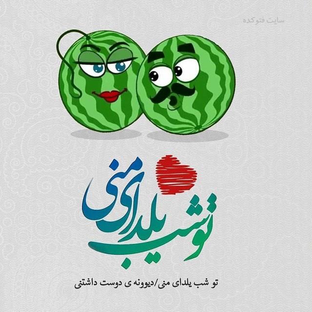 عکس نوشته عاشقانه شب یلدا 97 مبارک