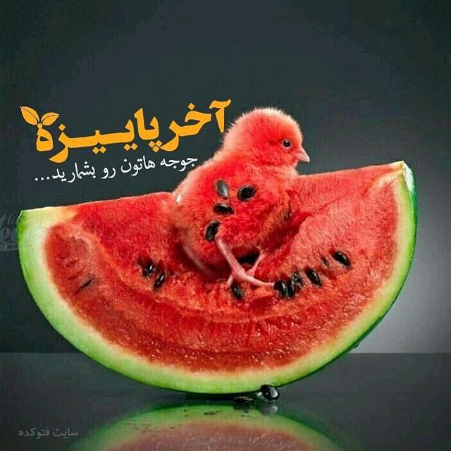 عکس نوشته هندوانه برای شب یلدا مبارک
