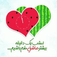 عکس شب یلدا + عکس پروفایل شب یلدا 97 مبارک