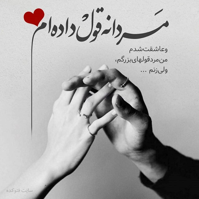 عکس نوشته قول عاشقانه