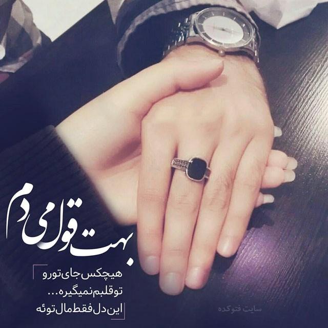اشعار عاشقانه برای همسر