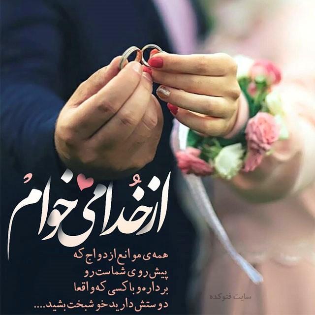عکس نوشته دونفره عاشقانه