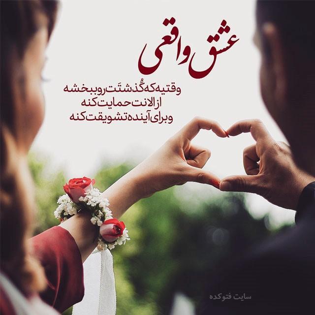 عکس پروفایل عاشقانه دونفره + عکس نوشته جدید عاشقانه