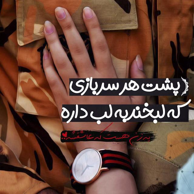 عکس پروفایل سربازی