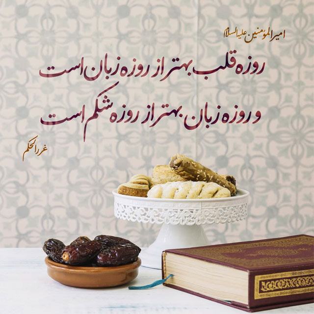 جملات ویژه رمضان با عکس زیبا