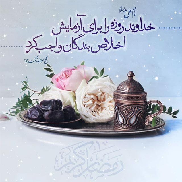 عکس پروفایل ماه رمضانی با متن قشنگ