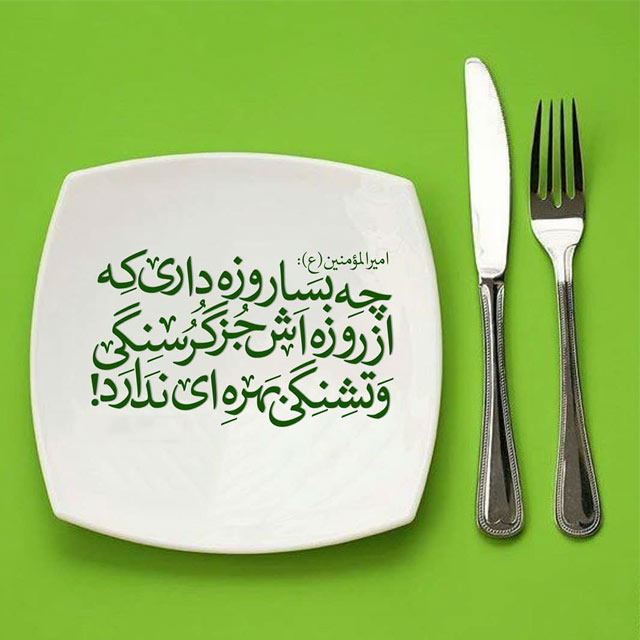 ویژه رمضان