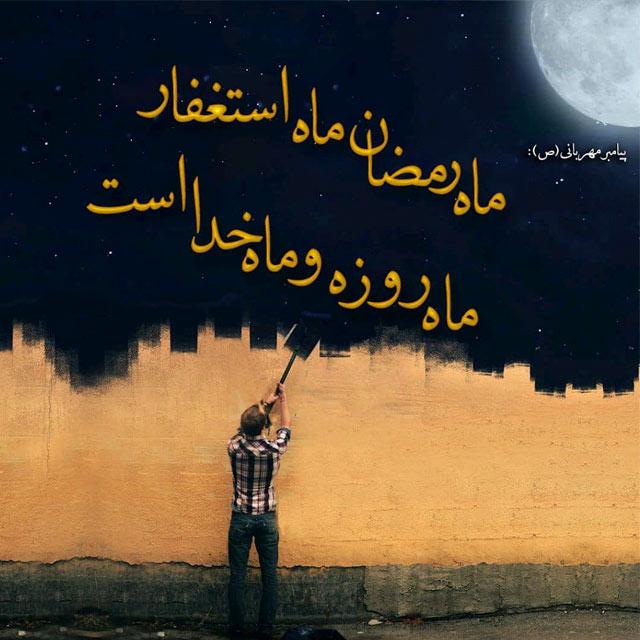 عکس پروفایل ماه رمضان 98 با متن زیبا