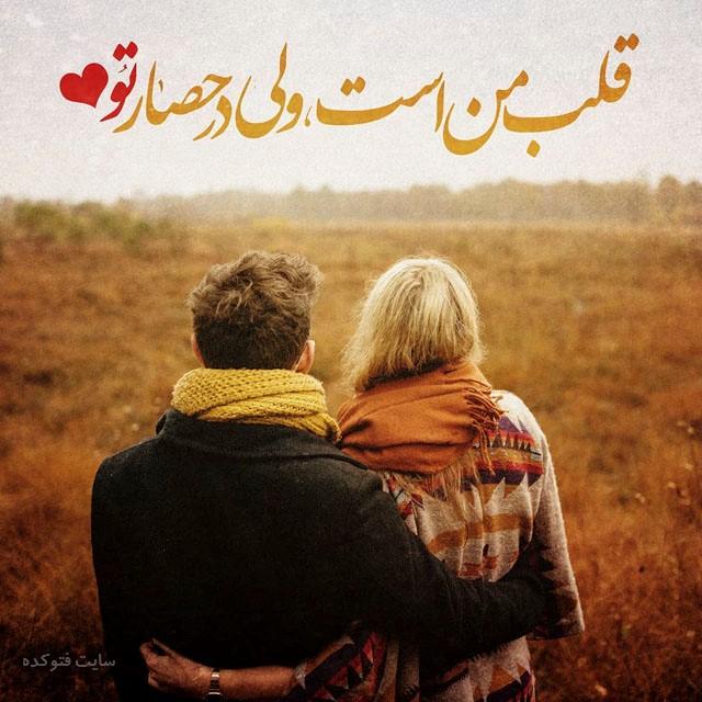 عکس نوشته شاد عاشقانه