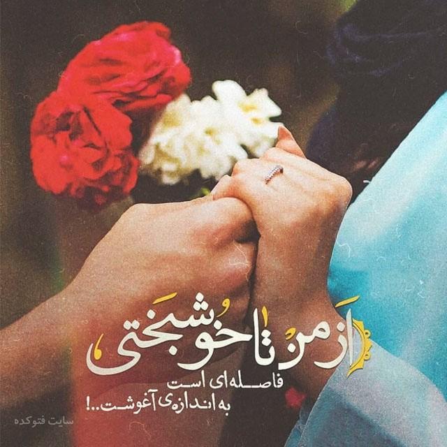 عکس نوشته عاشقانه شاد برای پروفایل
