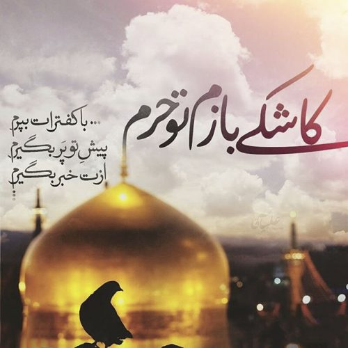 عکس نوشته پروفایل حرم امام رضا + متن قشنگ