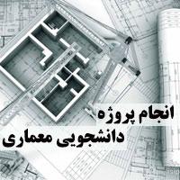 انجام پروژه های دانشجویی معماری با قیمت مناسب