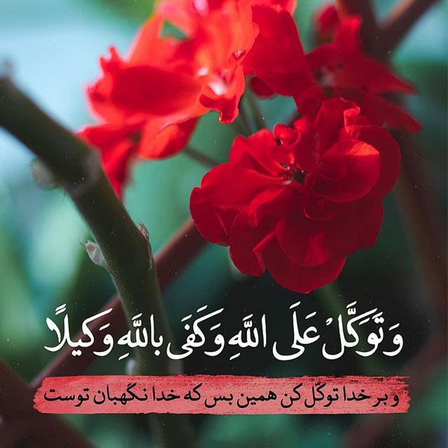 عکس صبح بخیر قرآنی