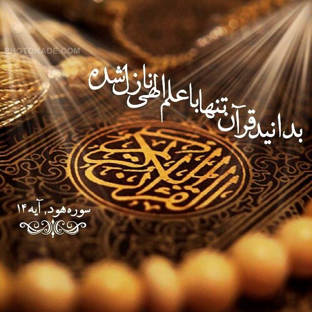 عکس نوشته قرآنی زیبا با متن های نورانی قرآن
