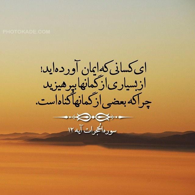 عکس قرآنی زیبا با متن های نورانی قرآن