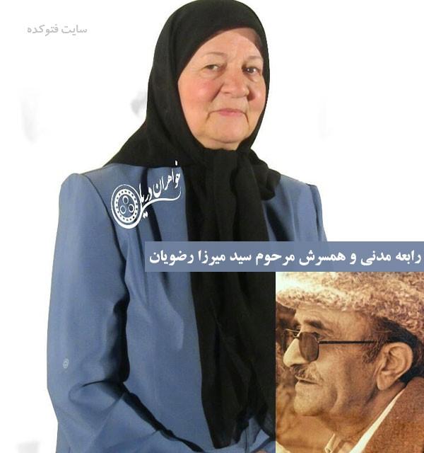 رابعه مدنی و همسرش سید میرزا رضویان