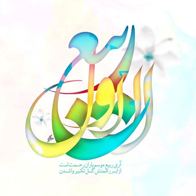 عکس و متن تبریک ربیع الاول