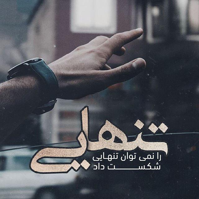عکس نوشته تنها شدن غمگین برای پروفایل