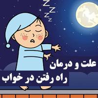 علت راه رفتن در خواب با چشم باز و بسته + 32 روش درمان