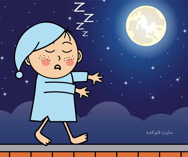 راه رفتن در خواب با چشم باز و بسته