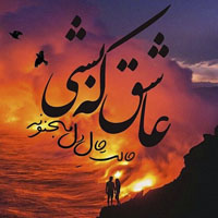 عکس پروفایل عاشقانه + عکس نوشته های عاشقانه دونفره