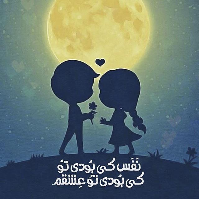 عکس نوشته های عاشقانه احساسی