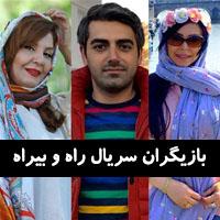 عکس بازیگران سریال راه و بیراه + بیوگرافی و خلاصه داستان