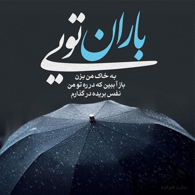 عکس نوشته روز بارانی برای پروفایل