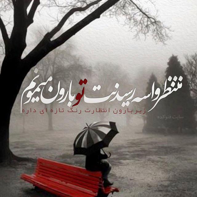 عکس بارانی پروفایل