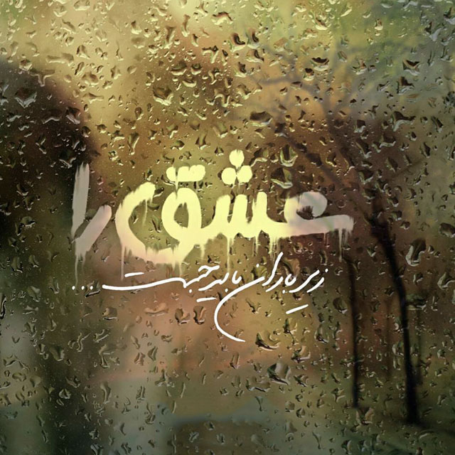 عاشقانه ترین عکس پروفایل بارانی تنهایی