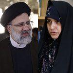 بیوگرافی ابراهیم رئیسی و همسرش جمیله علم الهدی + عکس