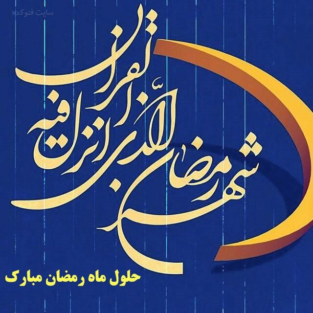 عکس و متن تبریک حلول ماه رمضان