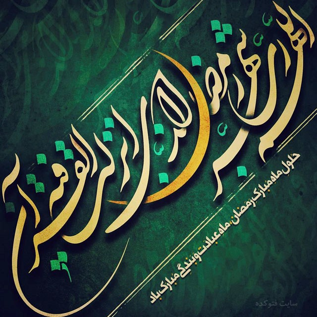 عکس نوشته فرا رسیدن ماه مبارک رمضان 98