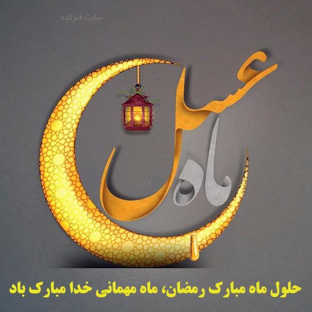 عکس نوشته حلول ماه رمضان 97 + متن تبریک رمضان