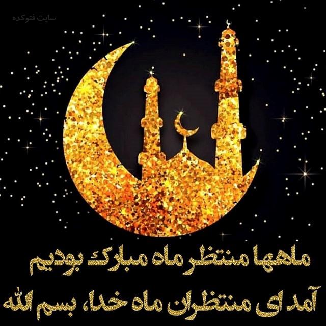 عکس تبریک حلول ماه رمضان